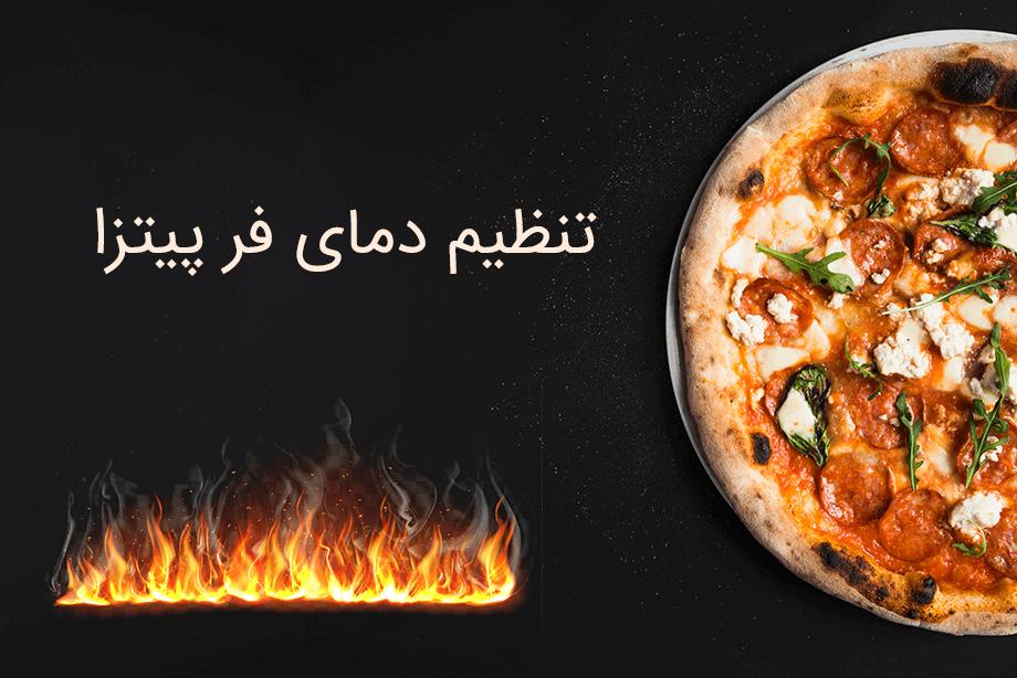 تنظیم دمای فر پیتزا